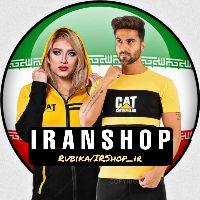 ایران شاپ(👚پرداخت درب منزل🛒)
